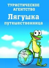 Лягушка Путешественница, турагентство, ул. Гагарина, 3, Коломна ...